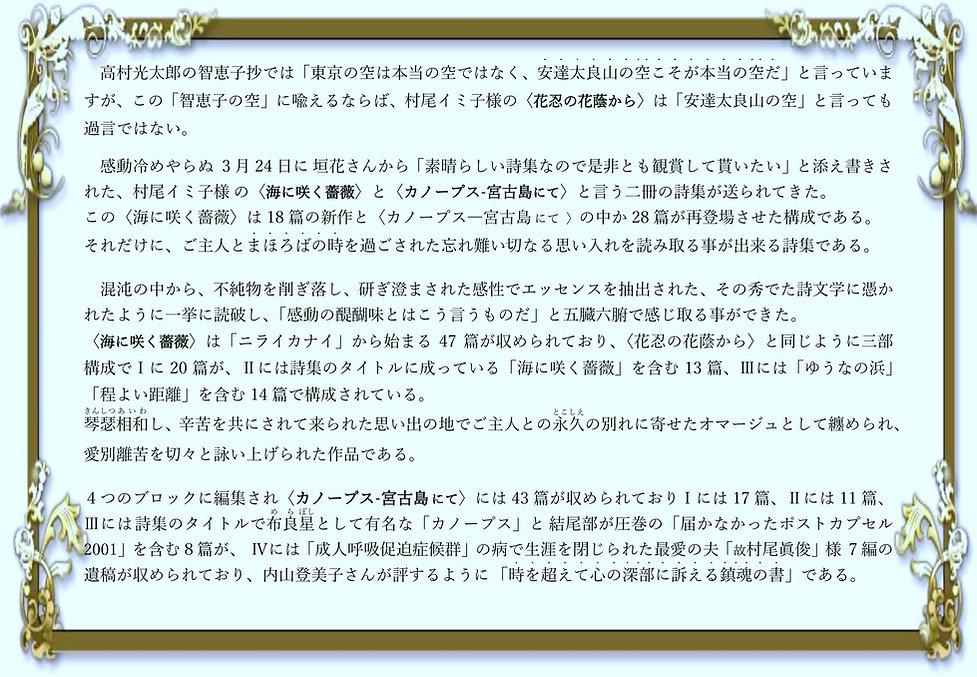 村尾イミ子UP用 原本-2.jpgの複製