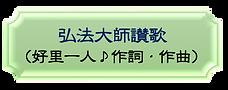 #弘法大師讃歌.png