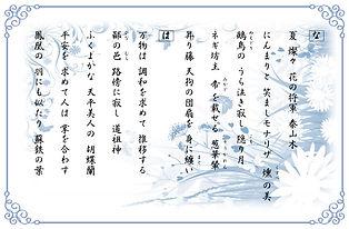 宇光の五十音句 ②-4.jpg