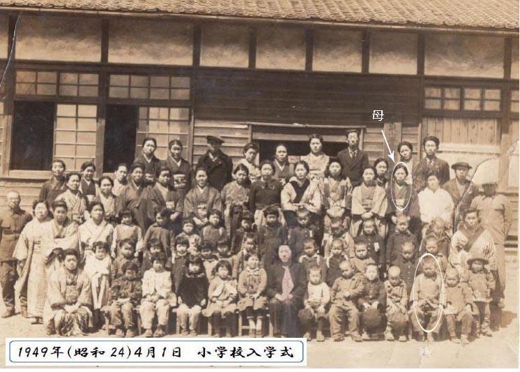 1. 小学校入学式(1949年)