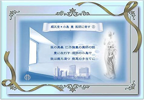 ⑩-1 小島 豊.jpg