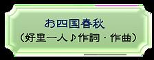 #お四国春秋.png