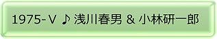 浅川春男&小林研一郎 ②.jpg