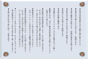 #虚空の諷刺花伝 (芸術*原本)105-2.jpg