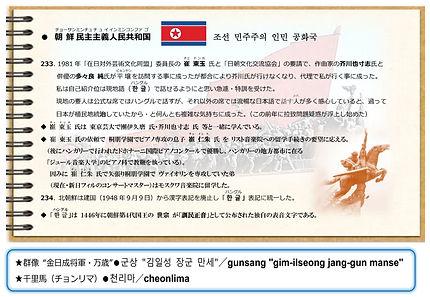 7中国*北朝鮮-3.jpg