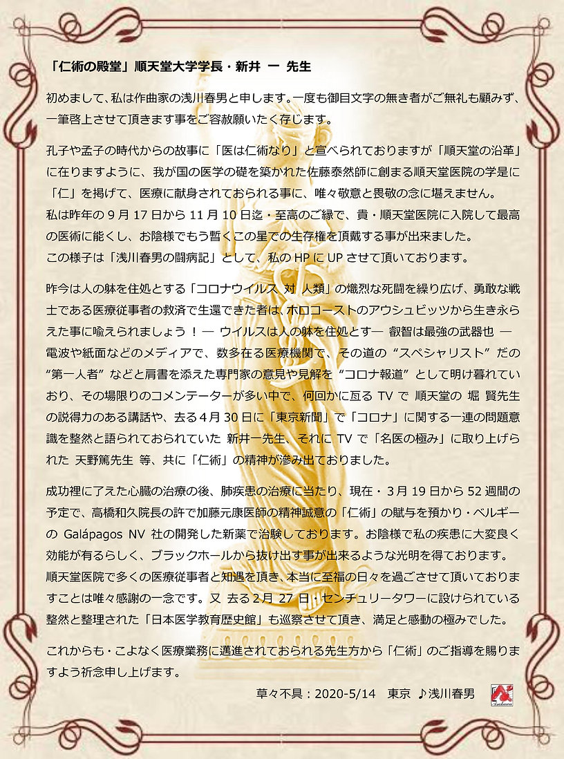 ♪順天堂*新井一学長.jpg