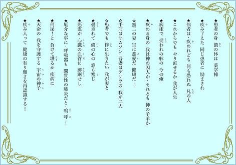 闘病記*本文2.jpg