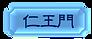 #仁王門.png