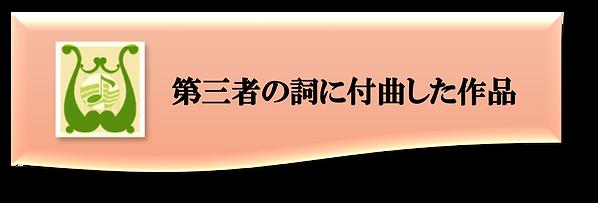 声楽曲の目録(第三者の詞).png