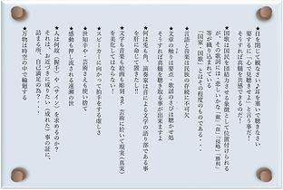 #虚空の諷刺花伝 (芸術*原本)105-4.jpg