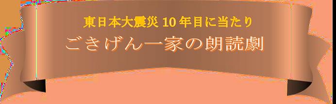 憎まれっこよに憚る (リボン)-1.png