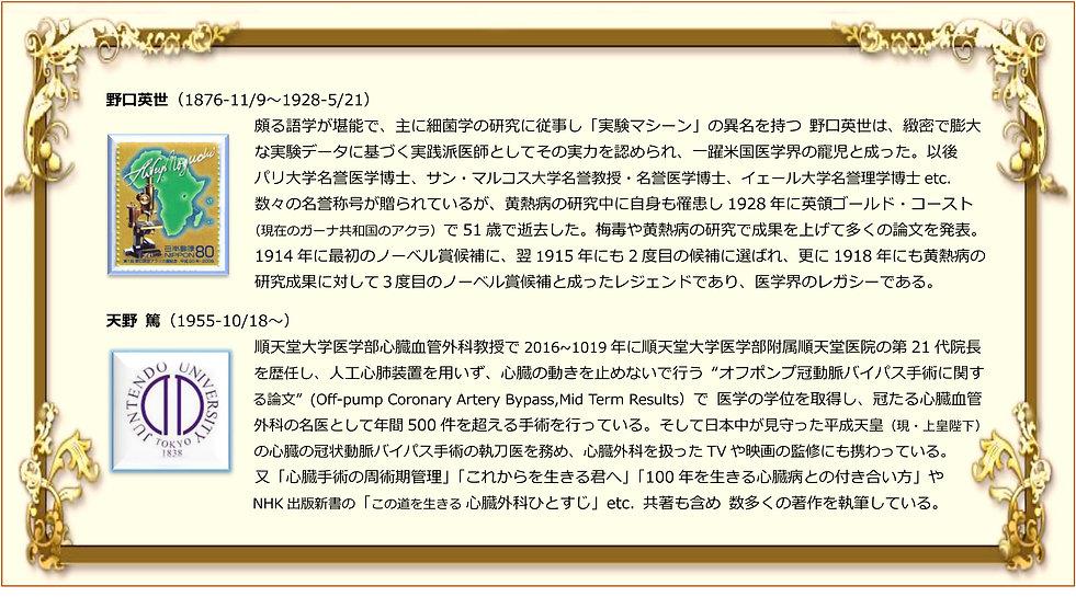 野口英世&天野篤 ①.jpg