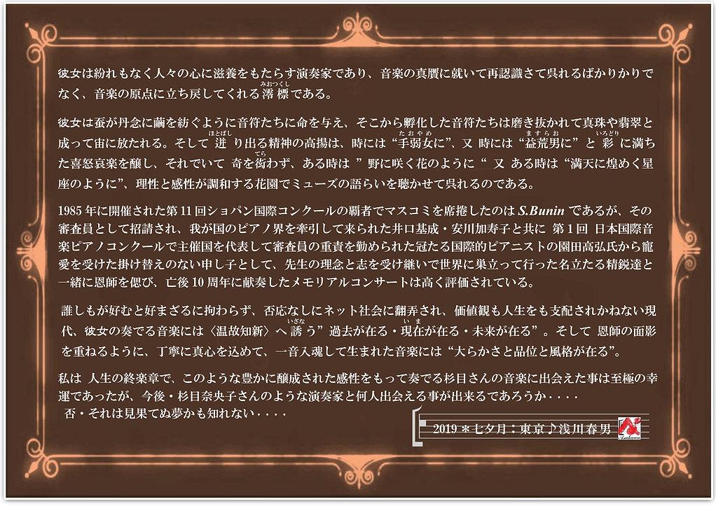 ♪杉目奈央子UP用原稿 B-2.jpg