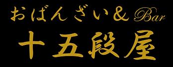 おばんざい&Bar 十五段屋.PNG