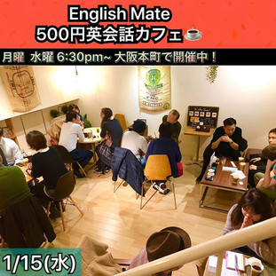 夜活英会話カフェ_English Mate __☆本町☆  ノガ珈琲店_