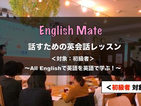 【国内留学!?】英語を英語で教えるレッスン!!