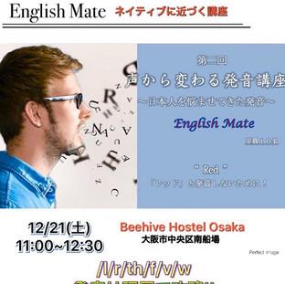 あなたはネイティブスピーカーと英語で話をしていて、自分の英語が通じなかった体験は