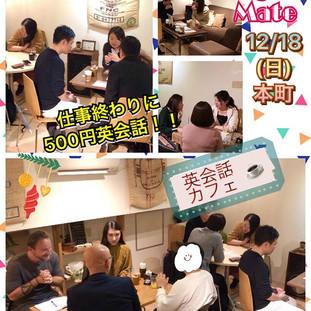 ☆English Mate☆__☆本町夜活英会話カフェ☕️_本日も英会話に