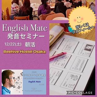 ☆発音セミナー☆__✍️第二回声から変わる発音講座_〜日本人を悩ませて来た