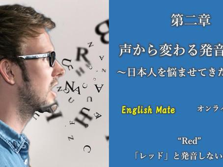 【オンライン】声から変わる発音講座 〜日本人を悩ませてきた発音〜