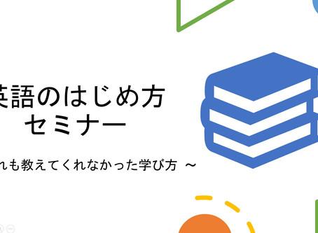 7/23<海の日>【初級者限定】英語のはじめ方セミナー