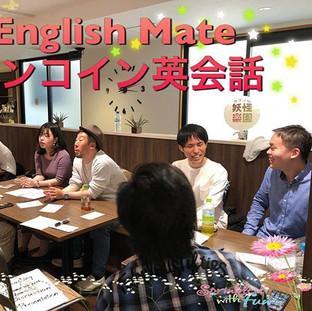 本日もEnglish Mate 英会話コミュニティ大阪にお越し頂きありがとうござ