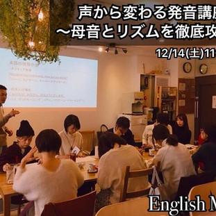 ☆発音セミナー☆__✍️第一回声から変わる発音講座_〜母音とリズムを徹底攻