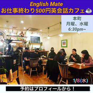 ☆English Mate☆__☆本町夜活英会話カフェ☕️_お仕事お疲れ様