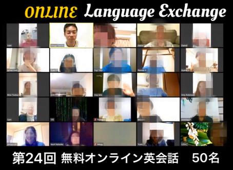 50名が集まる無料オンライン英会話とは?