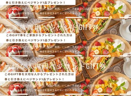 🎁エニシアカフェ復活🎁【プレゼント企画】×英会話イベント