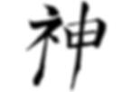 Shen*, l'entité viscérale du coeur