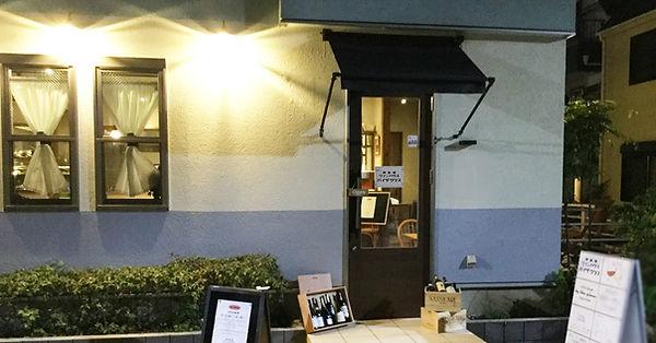 神楽坂ワインハウス バイザグラス店舗