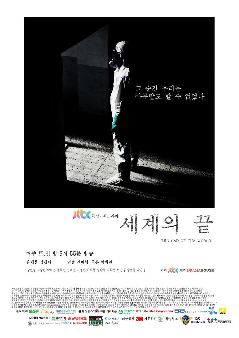 JTBC세계의끝.jpg