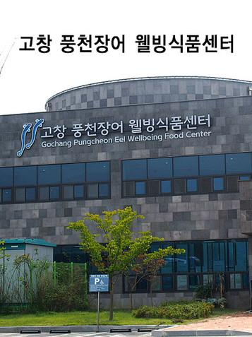 고창 풍천장어 웰빙식품센터.jpg