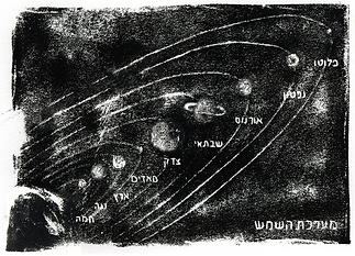 מערכת השמש.png