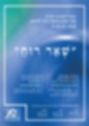 שאר רוח תערוכה לווב-01.png