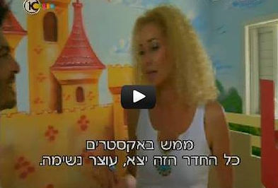 אקסטרים מייקאובר ישראל