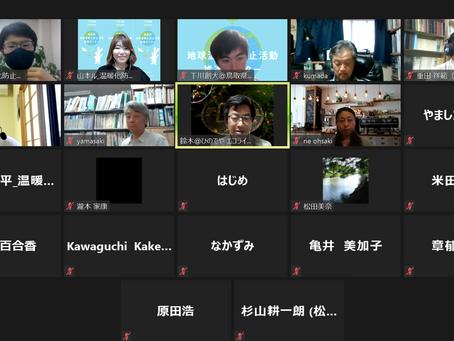 【レポート】令和3年度第1回エコ端会議「どうなる?鳥取県の気候変動~健康にも関わる気象とゼロカーボンな暮らし方~」
