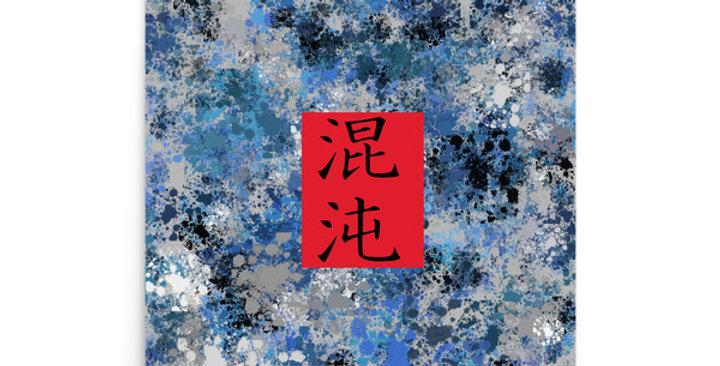"""Chaos"" Art Print"