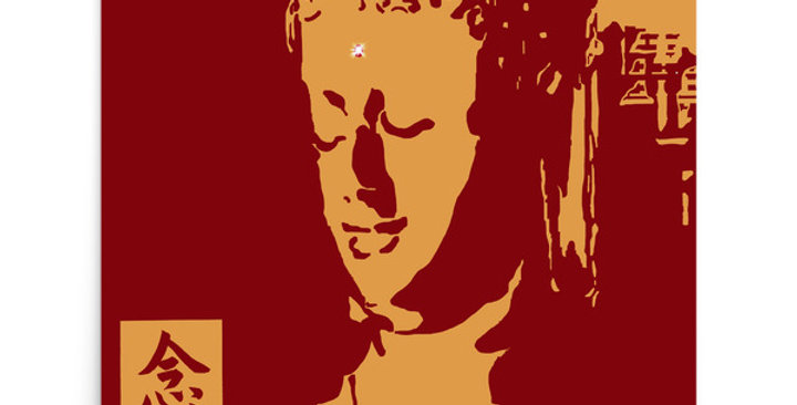 """Mindfulness (Crimson & Gold)"" Art Print"
