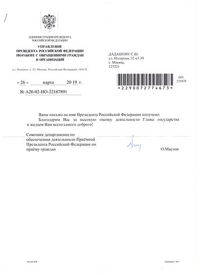 Письмо от В.В.Путина 26.03.2019 г..jpg