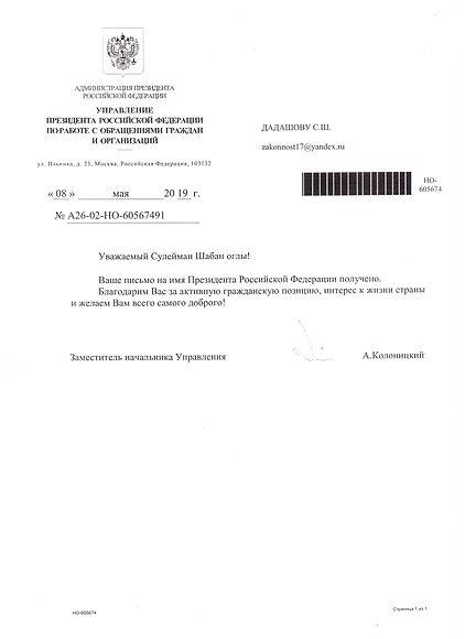 Письмо от В.В.Путина 08.05.2019 г..jpg