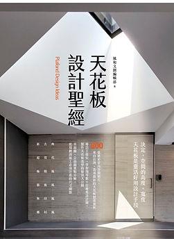 2018-3-19-天花板設計聖經.jpg