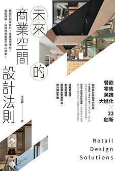 未來的商業空間設計1.jpg