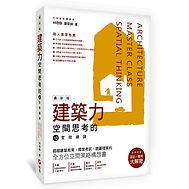 建築力最新版 空間思考的10堂修練課-封面.jpg
