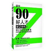 新Z世代辦公室設計診斷書-01.jpg