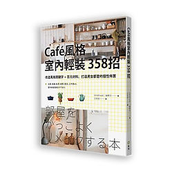 cafe風格室內輕裝358招3D.jpg