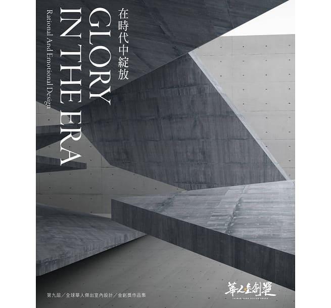 在時代中綻放:第九屆華人金創獎得獎作品選封面2