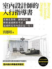 室內設計師的入行指導書-封面.jpg