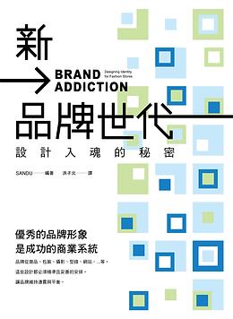 新世代品牌設計的秘密-封面.png